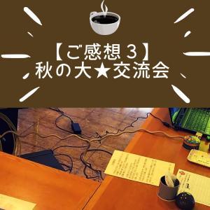 【ご感想3】秋の大★交流会