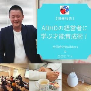 【開催報告】ADHDの経営者に学ぶ才能育成術!