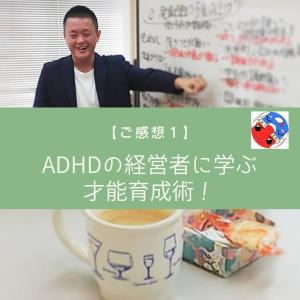 【ご感想1】ADHDの経営者に学ぶ才能育成術!