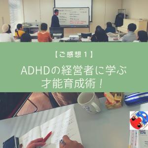 【ご感想3】ADHDの経営者に学ぶ才能育成術!