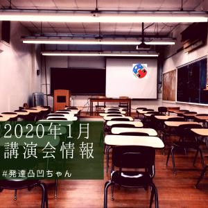 2020年1月講演会・イベント情報