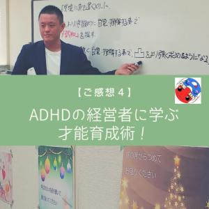 【ご感想4】ADHDの経営者に学ぶ才能育成術!
