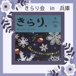 きらり会 in 兵庫