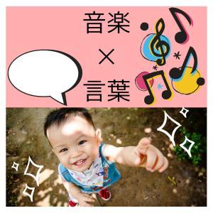 音楽×言葉の可能性