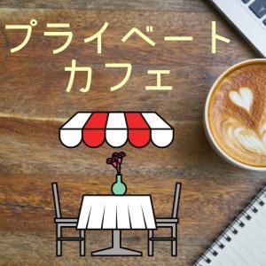 プライベートカフェ