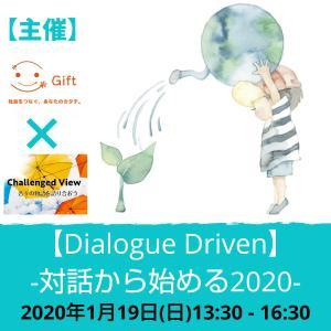 【Dialogue Driven】-対話から始める2020-