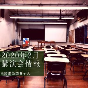 2020年2月講演会・イベント情報