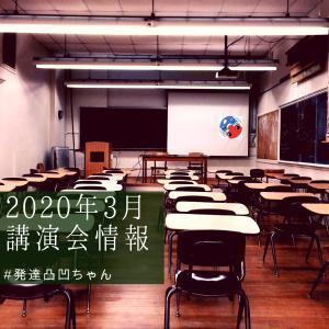 2020年3月講演会・イベント情報