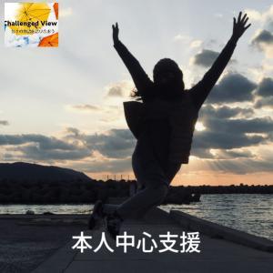 【バリアフリーチャレンジ】本人中心支援