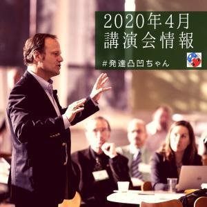 2020年4月講演会・イベント情報