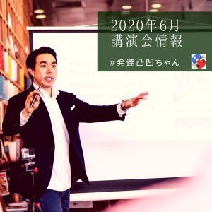 2020年6月講演会&イベント情報