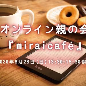 オンライン親の会『miraicafé』プレオープン!