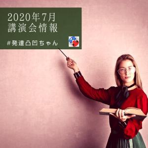 2020年7月講演会・イベント情報