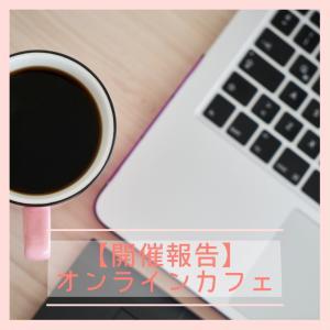 【開催報告】オンラインカフェ
