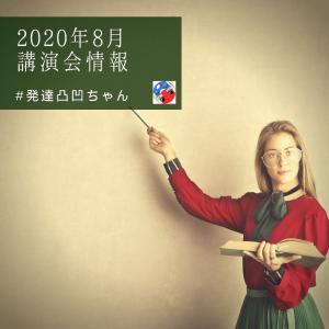 2020年8月講演会・イベント情報