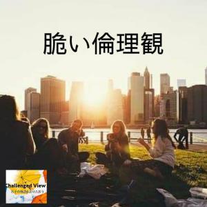 脆い倫理観【バリアフリーチャレンジ】