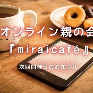 【予告】10月開催のご案内『miraicafe』