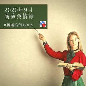2020年9月講演会・イベント情報