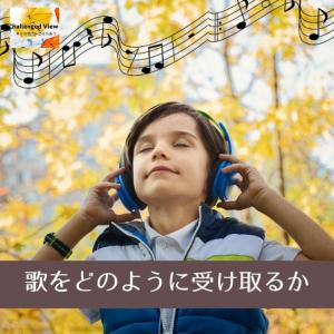 子どもが歌をどのように受け取っているか【バリアフリーチャレンジ】