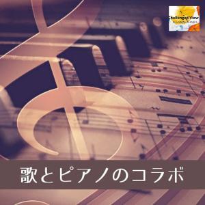 コミュニケーションを助けてくれるもの~歌とピアノのコラボが実現~【バリアフリーチャレンジ】