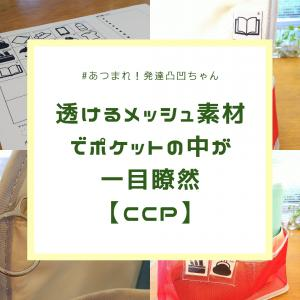 透けるメッシュ素材でポケットの中が一目瞭然【ccp】