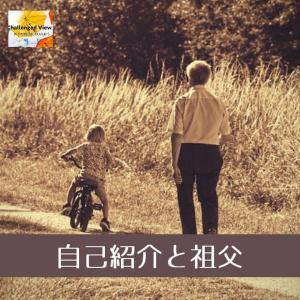 自己紹介と祖父【バリアフリーチャレンジ】
