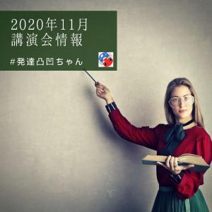 2020年11月講演会・イベント情報