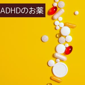 ADHDのお薬について