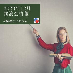 【まとめ】12月講演会・イベント情報