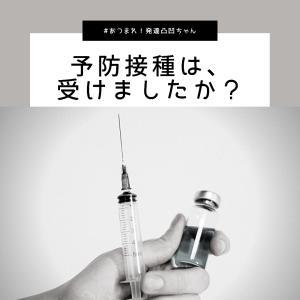 予防接種は、受けましたか?