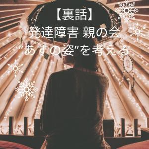 """【裏話】発達障害 親の会 """"あすの姿""""を考える"""