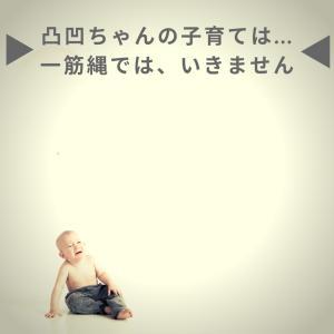 凸凹ちゃんの子育ては…一筋縄では、いきません