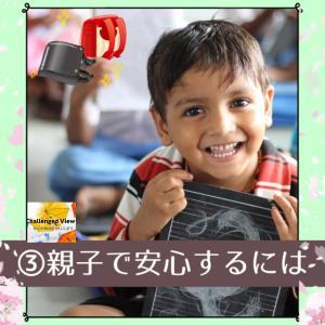 入学前の「じゅんび」③(最終回)親子で安心するには…【バリアフリーチャレンジ】