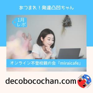 【WP更新】オンライン親の会『miraicafe』1月開催レポ&2月のご案内
