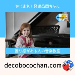 発達障害その他障害等、困り感がある人のピアノ教室(音楽教室)を設立【バリアフリーチャレンジ!WP