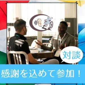【対談】感謝を込めてバリアフリーチャレンジに参加!