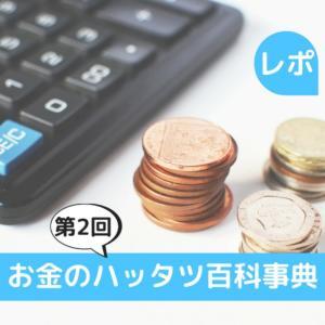【開催レポ】第2回お金のハッタツ百科事典