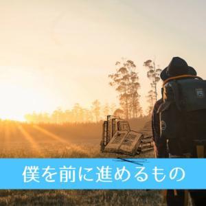 僕を前に進めるもの★バリアフリーチャレンジ!記事シェア