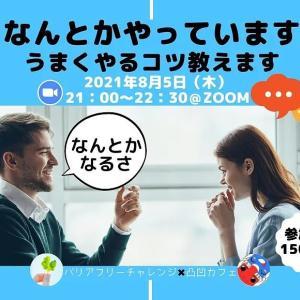 ★バリアフリーチャレンジ編集長との個別相談会追加開催決定