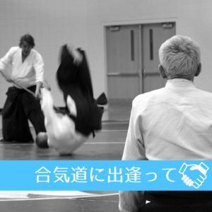 合気道に出逢って★バリアフリーチャレンジ!記事シェア
