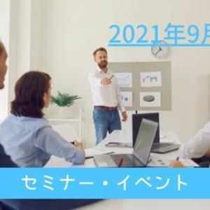 2021年9月セミナー・イベント情報