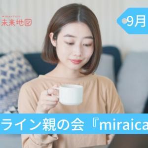 【レポ】9月『miraicafe』&裏方でのコント