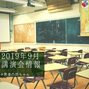 2019年9月講演会・イベント情報