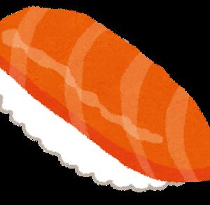 【鮭】好きな寿司ネタにサーモン挙げる奴少なくね?