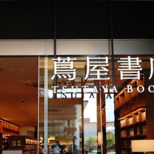 2020年4月OPEN 奈良蔦屋書店