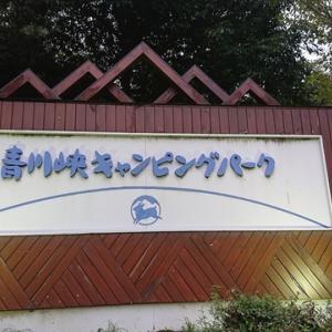 大人気の青川峡キャンピングパークにて夏の終わりキャンプ