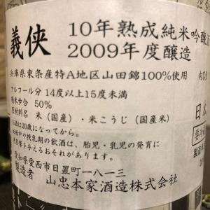 義侠 10年熟成純米吟醸酒 2009年度醸造