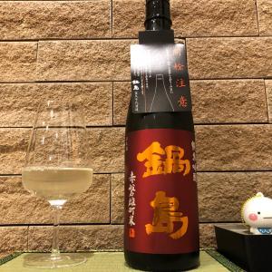 鍋島 純米吟醸  赤磐雄町米