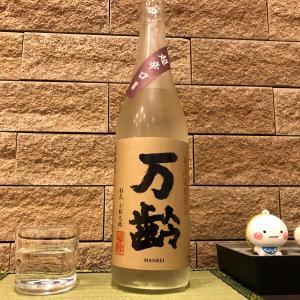 万齢 特別純米 無濾過生原酒 超辛口