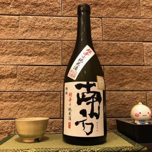 南方 超辛口純米酒